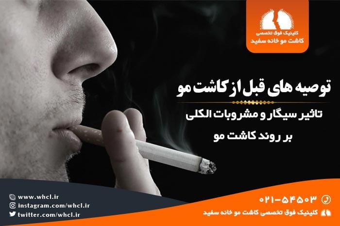 تاثیر سیگار بر روند کاشت مو