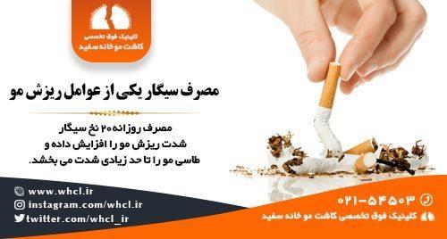 مصرف سیگار از عوامل مهم ریزش مو می باشد