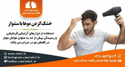 خشک کردن موها با سشوار عامل کاهش موی مردان