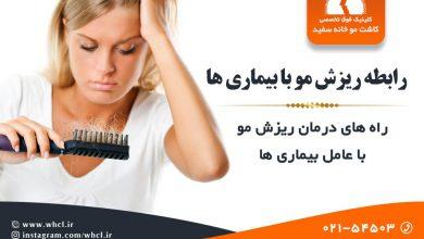 تصویر از رابطه ریزش مو با بیماری ها و رژیم غذایی