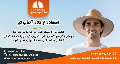 استفاده از کلاه آفتاب گیر برای جلوگیری از مضرات اشعه خورشید