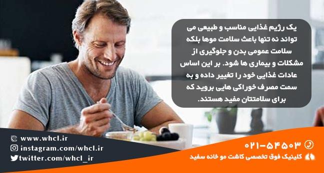 خوراکی های مفید برای کاشت مو