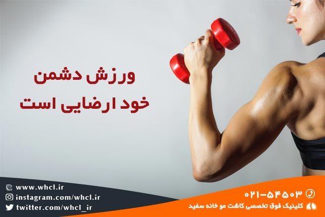 ورزش دشمن خود ارضایی است