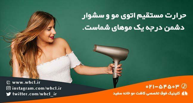 حرارت مستقیم اتوی مو و سشوار دشمن درجه یک موهای شماست.
