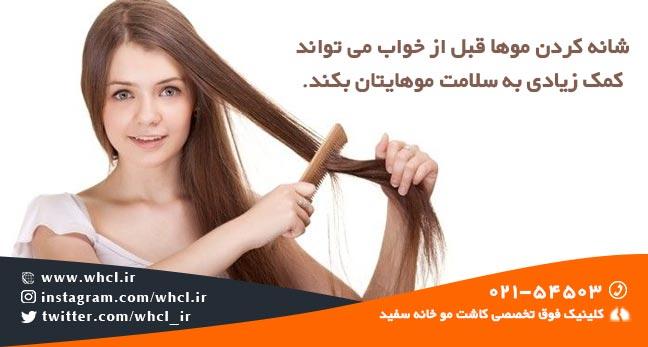 شانه کردن موها قبل از خواب می تواند کمک زیادی به سلامت موهایتان بکند.