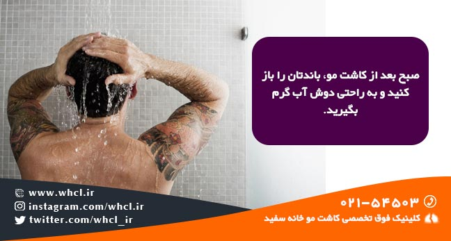 شستشو بعد از کاشت مو