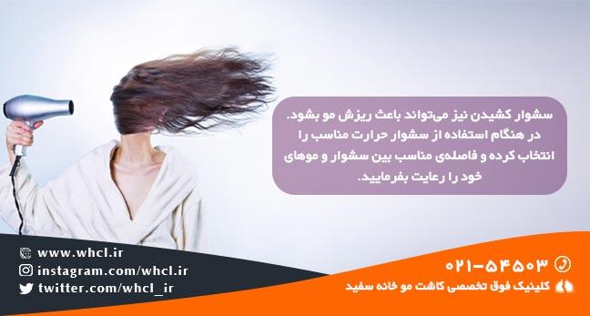 سشوار کشیدن نادرست باعث ریزش مو می شود