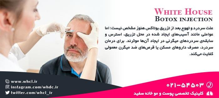 عوارض بوتاکس - سردرد