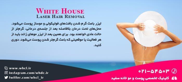 گرم شدن بیشتر پوست باعث آسیبها و بروز عوارض جانبی میشود.