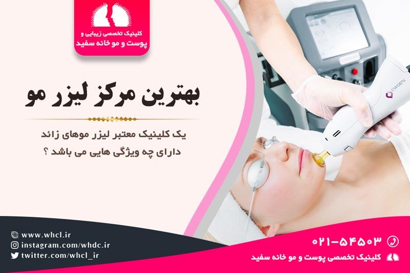 بهترین مرکز لیزر مو در تهران