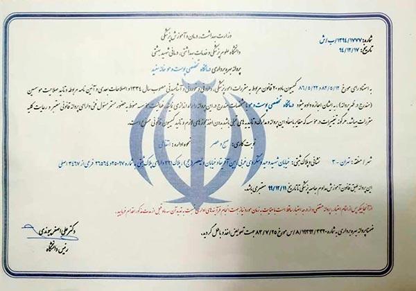 مجوز رسمی کلینیک پوست و مو از وزارت بهداشت