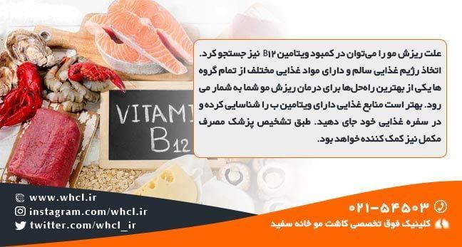 کمبود ویتامین ب ۱۲ موجب ریزش مو می شود