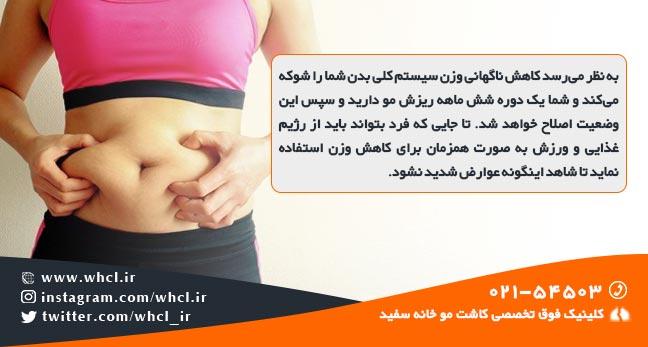 کاهش شدید وزن و ریزش مو