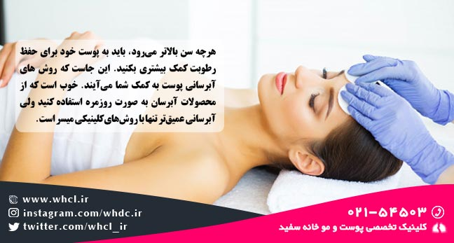 آبرسانی پوست